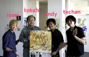 trash_audio3