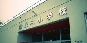 sawaki17011704