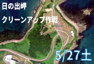 日の出岬クリーンアップ作戦