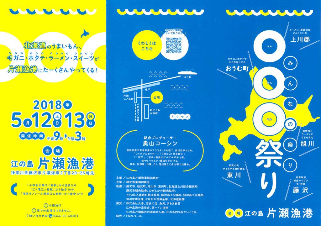片瀬江ノ島パンフレット表