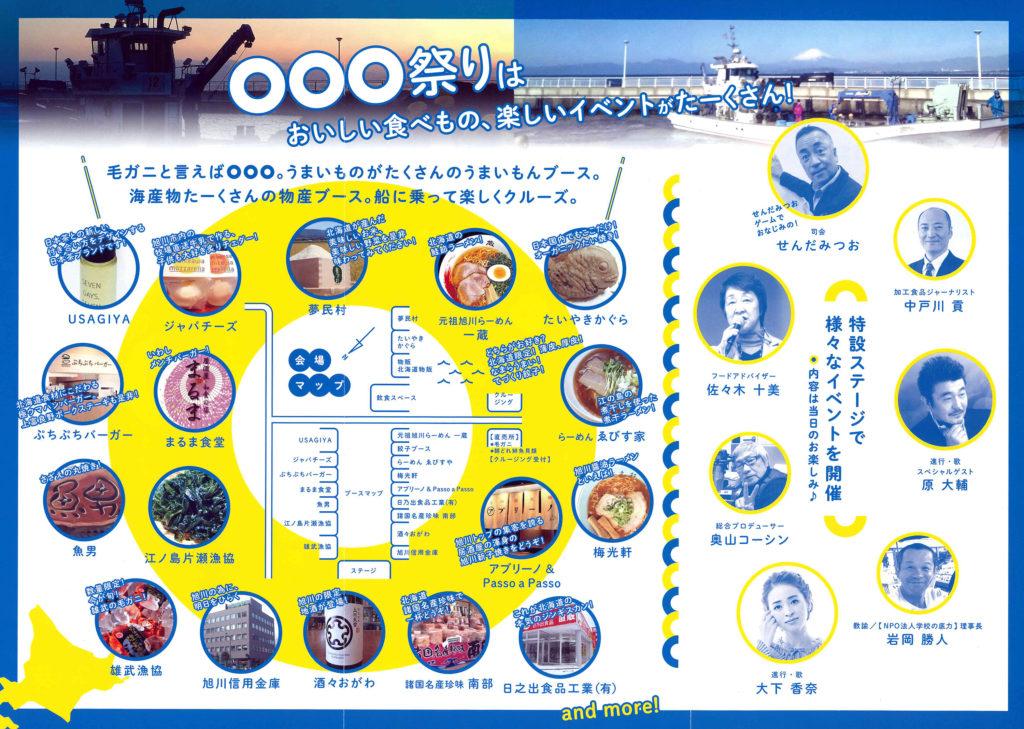 片瀬江ノ島パンフレット裏
