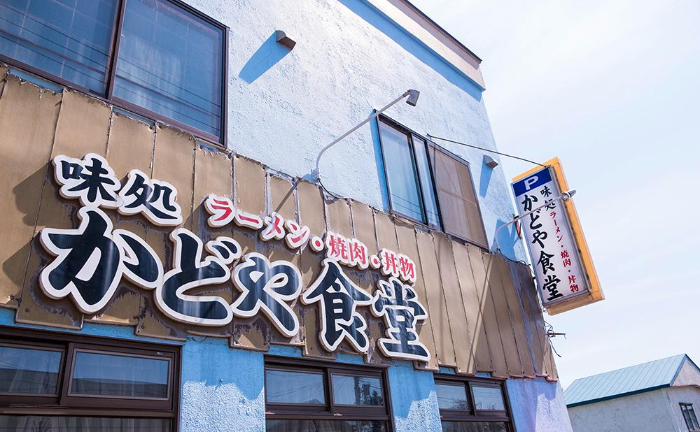 kadoya_01
