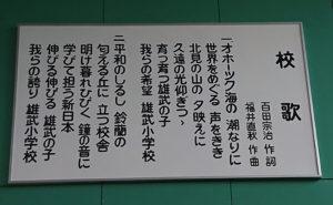 oumusyo_schoolsong