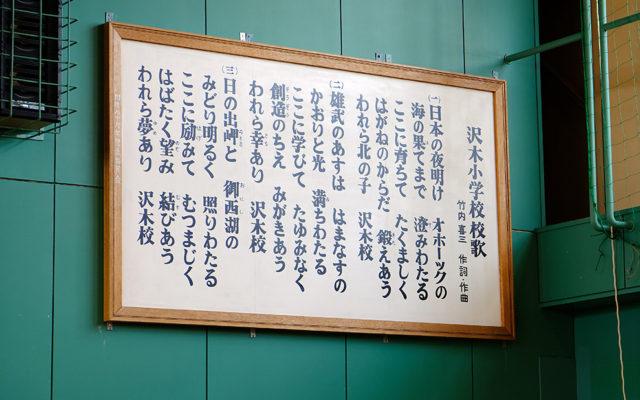 sawaki17011702