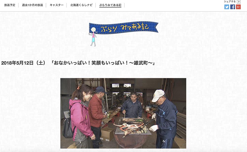2018_05_12_NHK_01