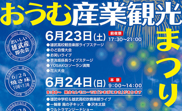 2018_oumu_local_sightseeing_fes_poster_680x390