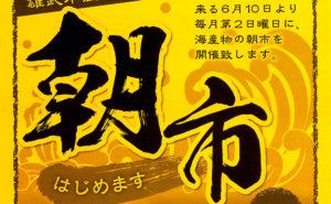 20180627_kakoukyou_asaichichirashi_02