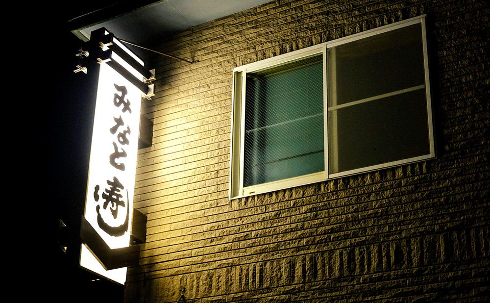 minatozushi_02