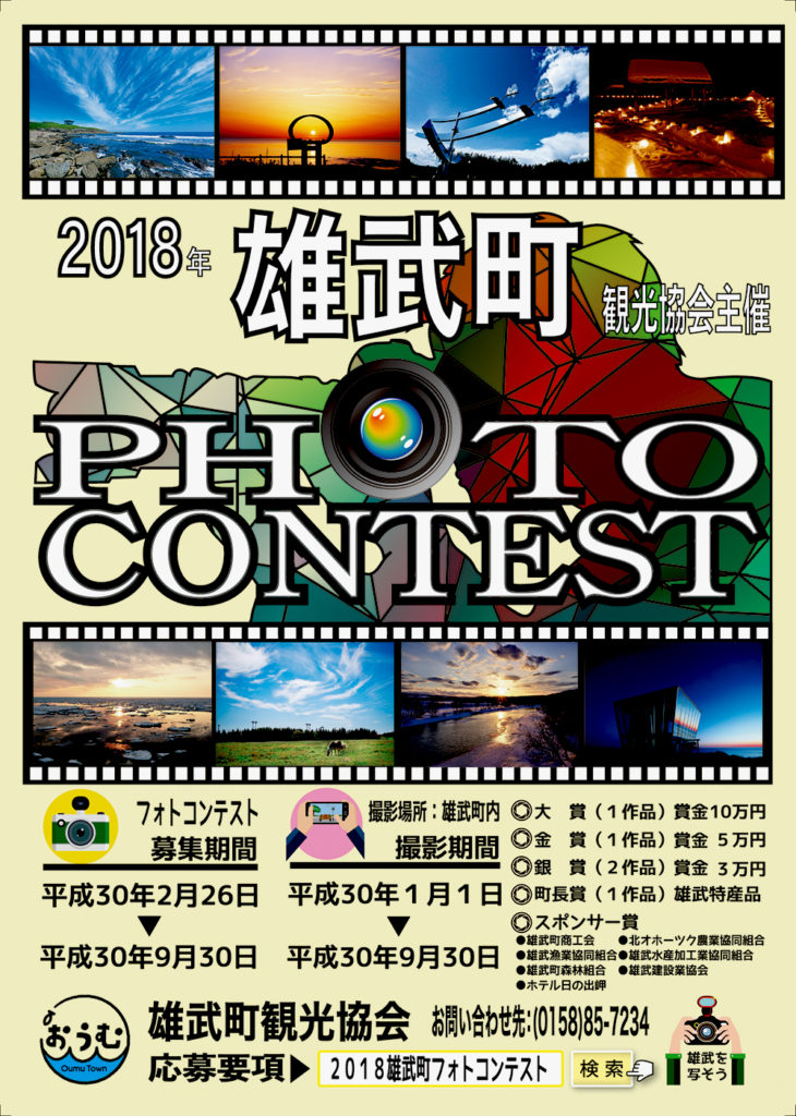 2018photocontest