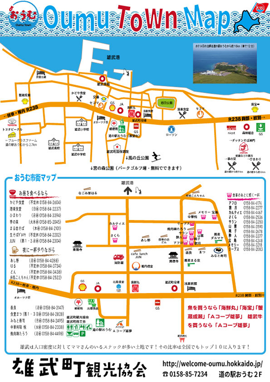 oumu_map_front