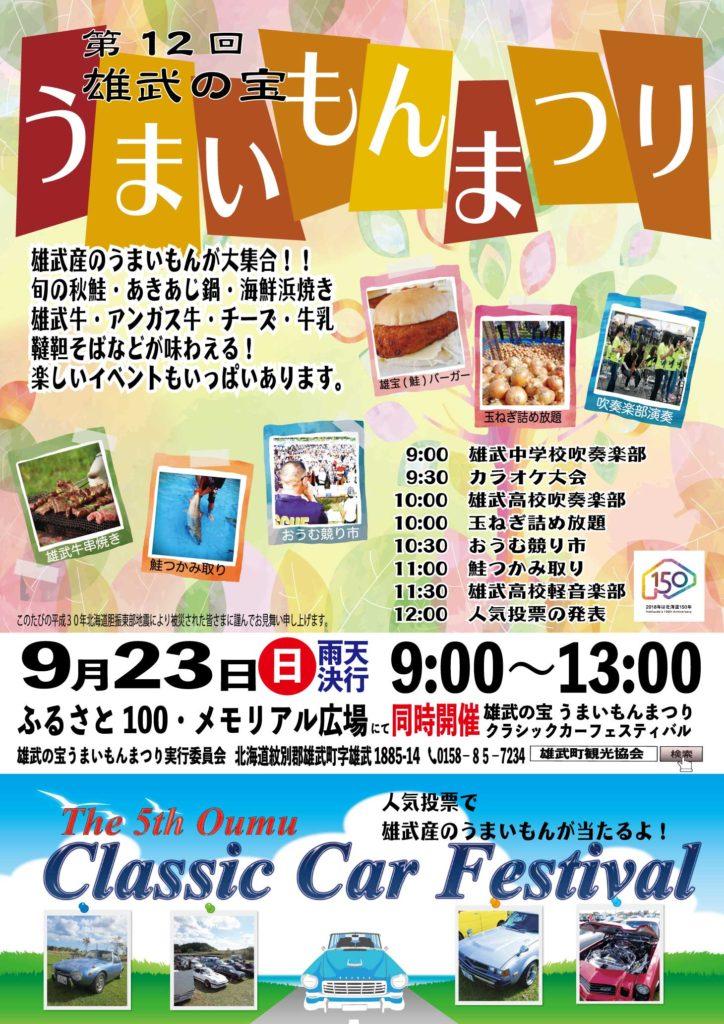 posterB2_umaimon008のコピー001