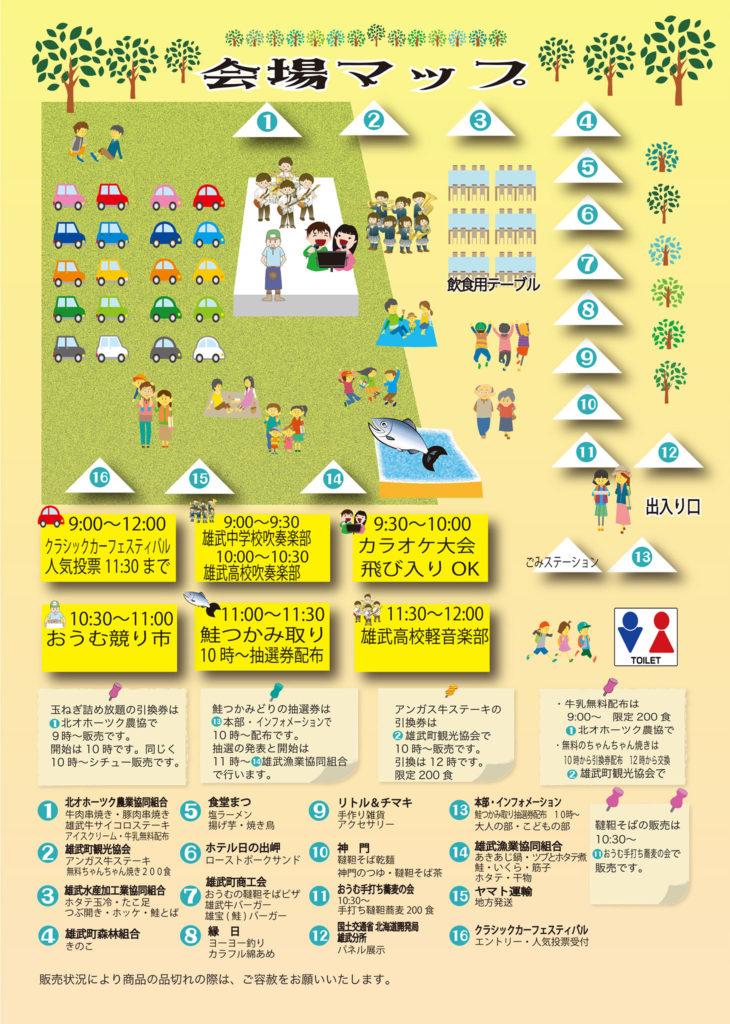 会場図プログラム006