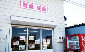 naruse_shop_02