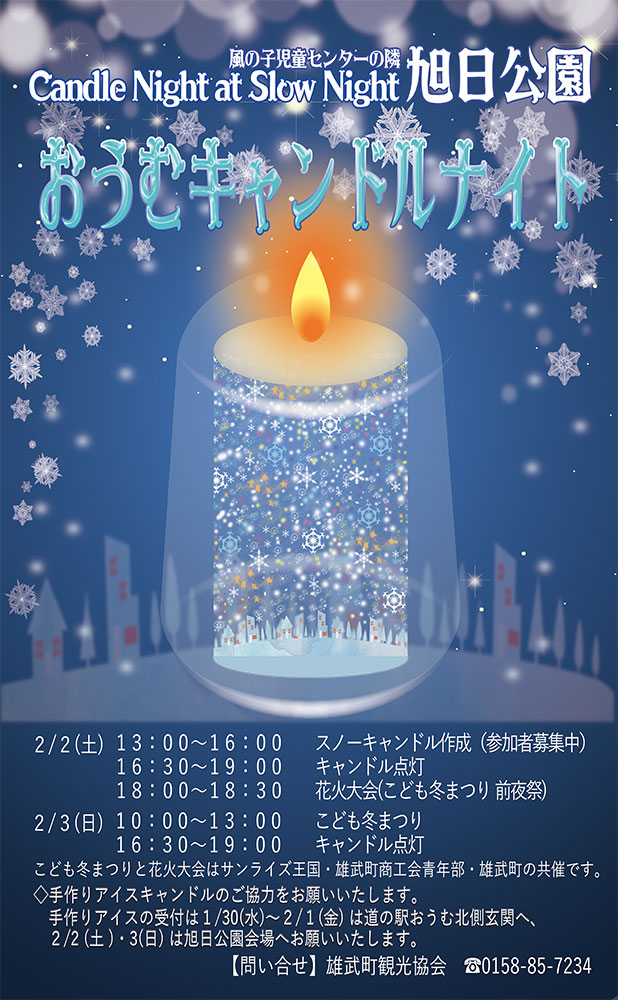 ce-candle-poster_2018.12.17
