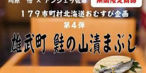 yamazukeomusubi_03