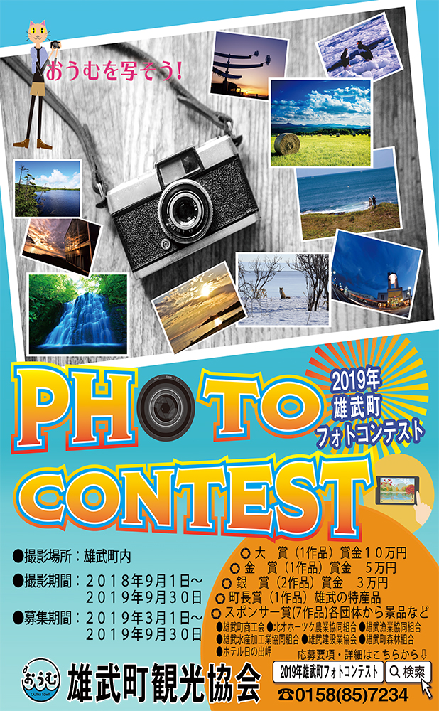 2019photocon_Poster_20190220tate