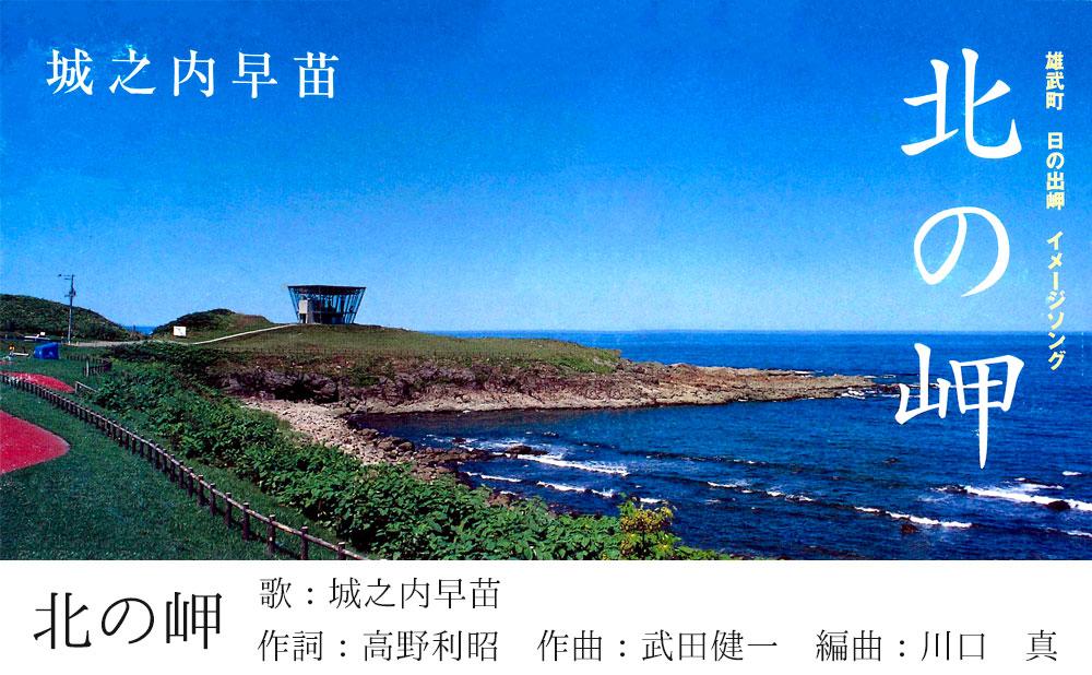 kitanomisaki_cover_01