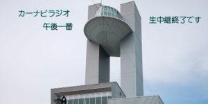 道の駅アイキャッチ