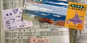 興浜南線アイキャッチ