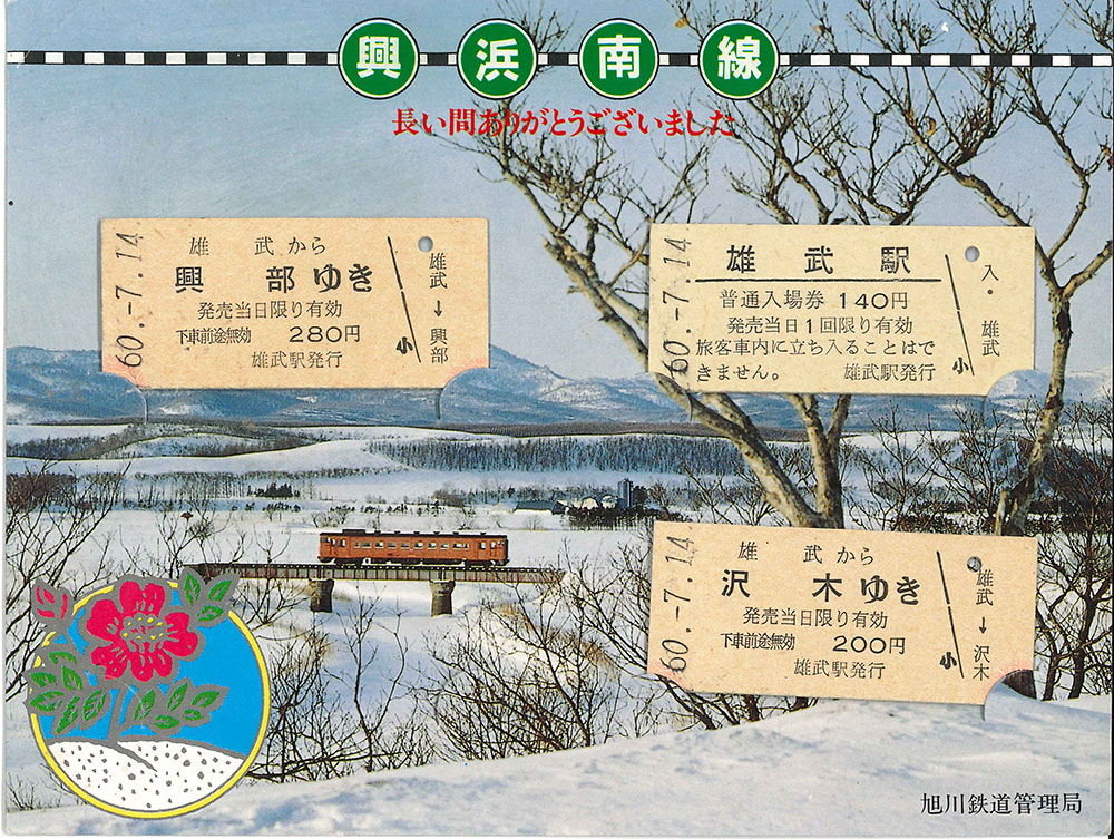 興浜南線5