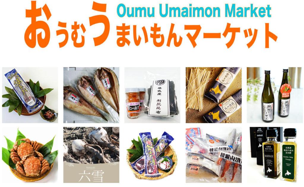 umaimon_market