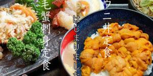 eye毛蟹ウニ定食
