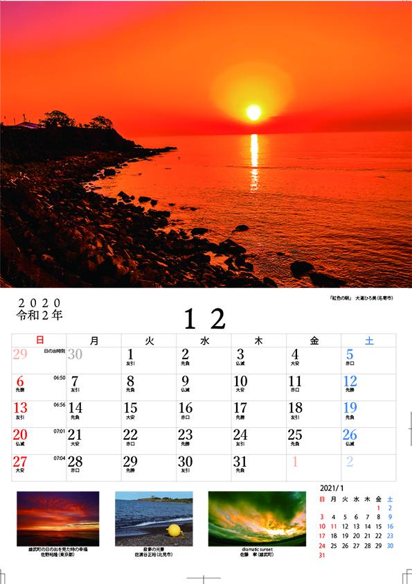 cal-nakatoji_A4_28P_muji [2020.12]のコピー