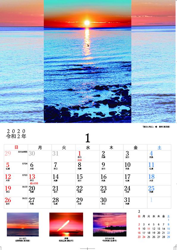 cal-nakatoji_A4_28P_muji [2020.01]
