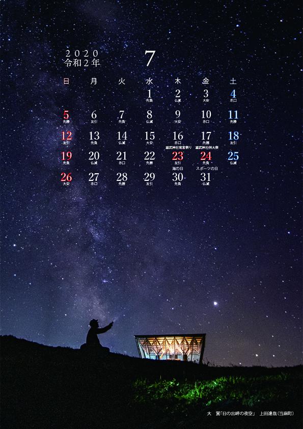 cal-nakatoji_A4_28P_muji [2020.07]