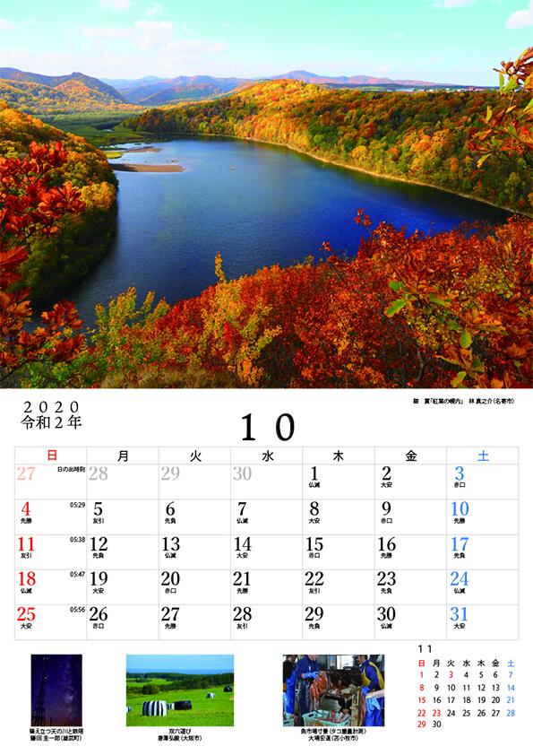 cal-nakatoji_A4_28P_muji [2020.10]