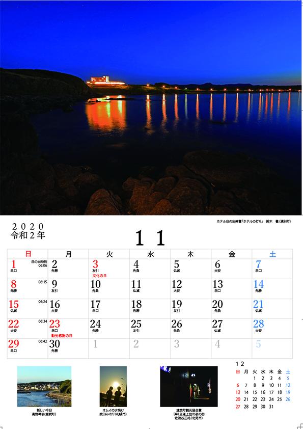 cal-nakatoji_A4_28P_muji [2020.11]