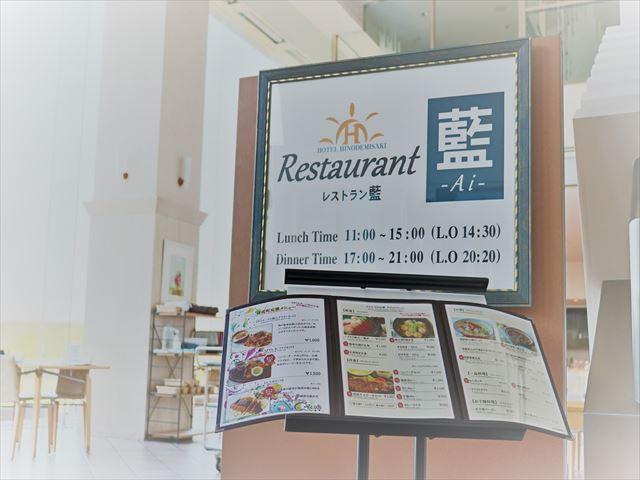 レストラン藍