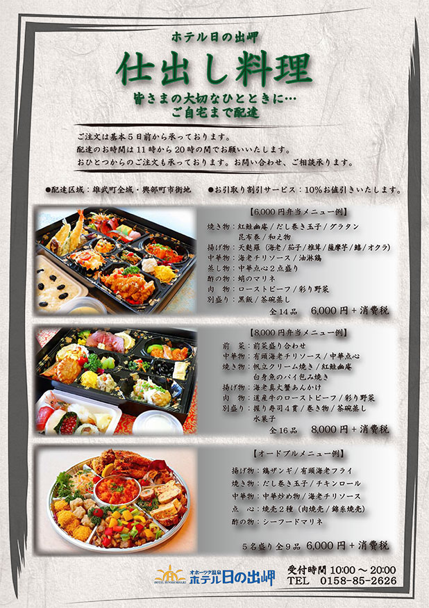 中華料理+仕出し公告(裏)アウトライン-圧縮済み