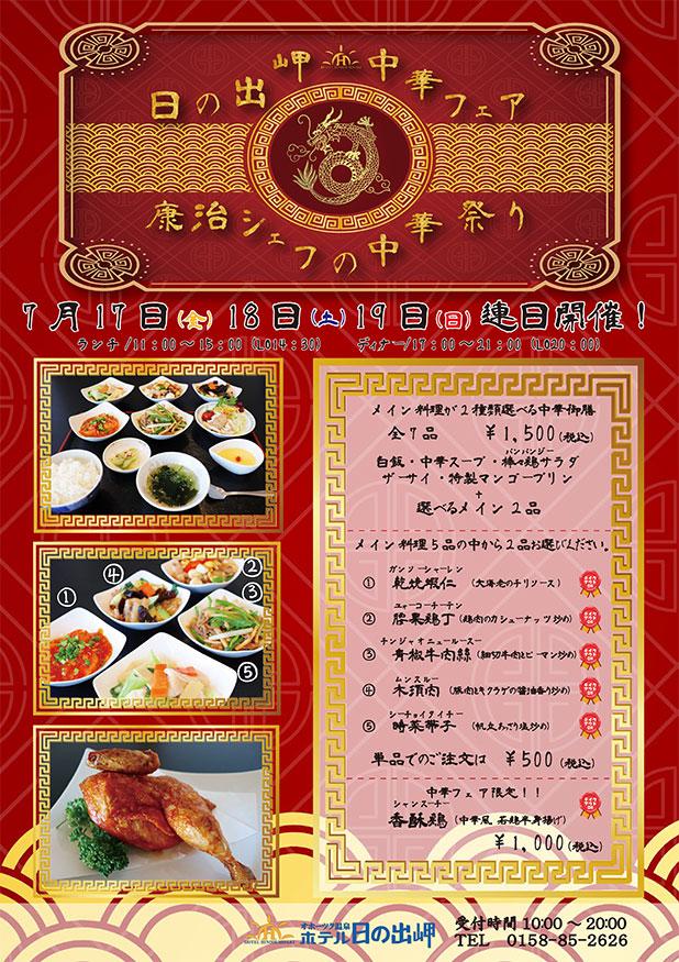 中華料理+仕出し公告(表)アウトライン1-圧縮済み