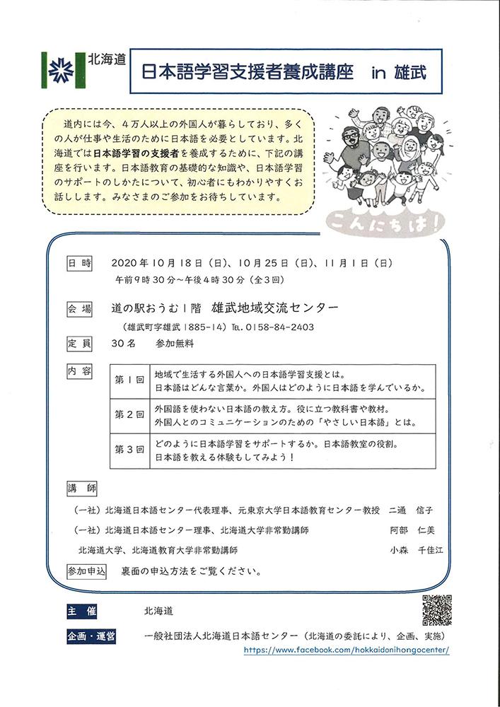 日本語学習案内文