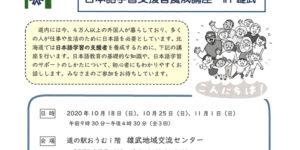 eye_日本語学習案内文