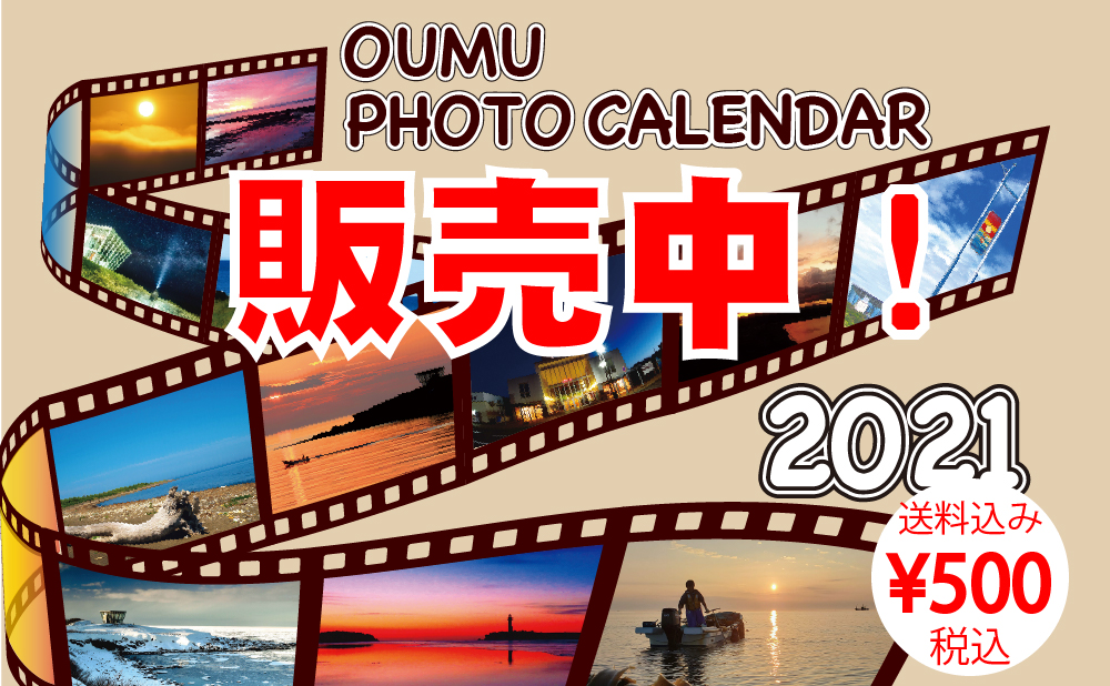 2021_calendar_ on_sale