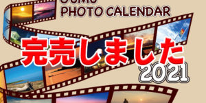 完売PhotoCalendar1000*618