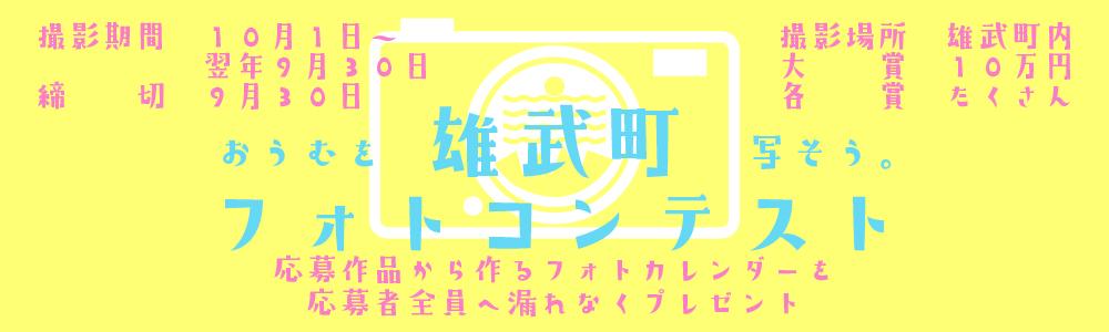 雄武町フォトコンテスト特集